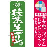 (新)のぼり旗 名物 抹茶生プリン (SNB-4183) [プレゼント付]