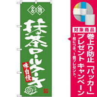 (新)のぼり旗 名物 抹茶ロールケーキ (SNB-4185) [プレゼント付]
