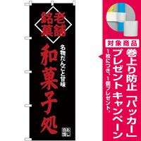 (新)のぼり旗 老舗銘菓和菓子処 (SNB-4189) [プレゼント付]
