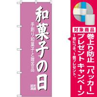 (新)のぼり旗 和菓子の日 (SNB-4190) [プレゼント付]