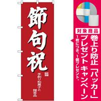 (新)のぼり旗 節句祝 (SNB-4191) [プレゼント付]