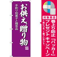 (新)のぼり旗 お供え贈り物 (SNB-4193) [プレゼント付]