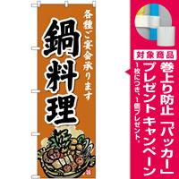のぼり旗 鍋料理 オレンジ 下段に鍋のイラスト(SNB-4199) [プレゼント付]