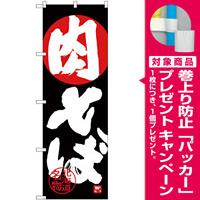 のぼり旗 肉そば (SNB-4200) [プレゼント付]