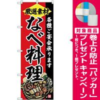 (新)のぼり旗 なべ料理 (SNB-4202) [プレゼント付]