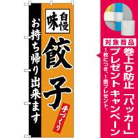 (新)のぼり旗 餃子 お持ち帰り出来ます (SNB-4205) [プレゼント付]