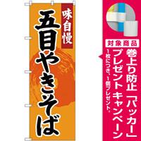 (新)のぼり旗 五目やきそば (SNB-4206) [プレゼント付]