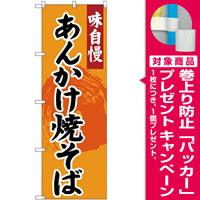 のぼり旗 味自慢 あんかけ焼きそば オレンジ (SNB-4207) [プレゼント付]
