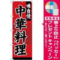 のぼり旗 味自慢 中華料理 (SNB-4208) [プレゼント付]
