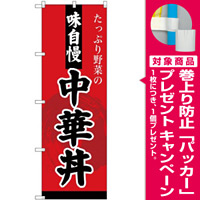 (新)のぼり旗 中華丼 (SNB-4209) [プレゼント付]