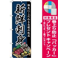 (新)のぼり旗 新鮮刺身 (SNB-4211) [プレゼント付]
