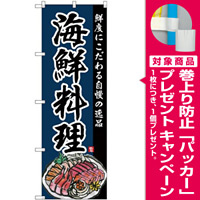 (新)のぼり旗 海鮮料理 鮮度にこだわる自慢の逸品 (SNB-4212) [プレゼント付]