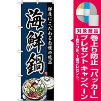 (新)のぼり旗 海鮮鍋 (SNB-4213) [プレゼント付]