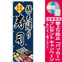 (新)のぼり旗 持ち帰り寿司 (SNB-4214) [プレゼント付]