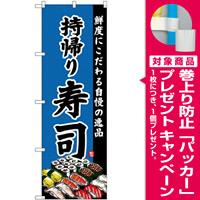 (新)のぼり旗 持帰り寿司 (SNB-4215) [プレゼント付]