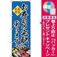 (新)のぼり旗 お寿司の宅配承ります (SNB-4216) [プレゼント付]