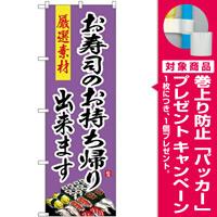 (新)のぼり旗 お寿司のお持ち帰り出来ます (SNB-4217) [プレゼント付]