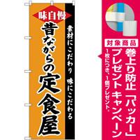 (新)のぼり旗 昔ながらの定食屋 (SNB-4218) [プレゼント付]