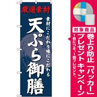 (新)のぼり旗 天ぷら御膳 (SNB-4226) [プレゼント付]
