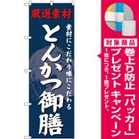 (新)のぼり旗 とんかつ御膳 (SNB-4227) [プレゼント付]