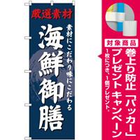 (新)のぼり旗 海鮮御膳 (SNB-4228) [プレゼント付]