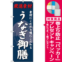 (新)のぼり旗 うなぎ御膳 (SNB-4229) [プレゼント付]