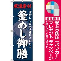 (新)のぼり旗 釜めし御膳 (SNB-4230) [プレゼント付]