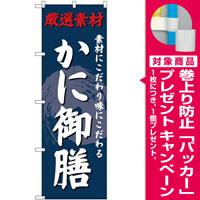 (新)のぼり旗 かに御膳 (SNB-4231) [プレゼント付]