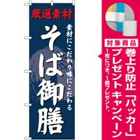 (新)のぼり旗 そば御膳 (SNB-4233) [プレゼント付]