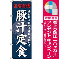 (新)のぼり旗 豚汁定食 (SNB-4239) [プレゼント付]