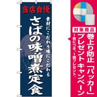 (新)のぼり旗 さばの味噌煮定食 (SNB-4240) [プレゼント付]