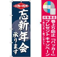 (新)のぼり旗 忘新年会承ります (SNB-4243) [プレゼント付]