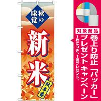 (新)のぼり旗 新米 秋本番 (SNB-4262) [プレゼント付]