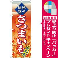 (新)のぼり旗 さつまいも 秋本番 (SNB-4268) [プレゼント付]
