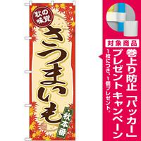 (新)のぼり旗 秋の味覚 さつまいも (SNB-4269) [プレゼント付]