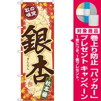 (新)のぼり旗 秋の味覚 銀杏 (SNB-4273) [プレゼント付]