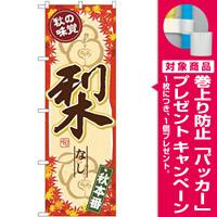 (新)のぼり旗 秋の味覚 梨 (SNB-4275) [プレゼント付]