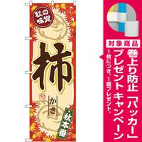 (新)のぼり旗 秋の味覚 柿 (SNB-4277) [プレゼント付]