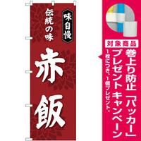 のぼり旗 赤飯 伝統の味 (SNB-4278) [プレゼント付]
