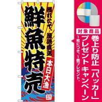 (新)のぼり旗 鮮魚特売(黄地) (SNB-4279) [プレゼント付]