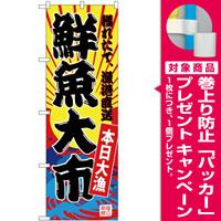 (新)のぼり旗 鮮魚大市(黄地) (SNB-4281) [プレゼント付]