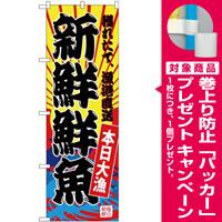 (新)のぼり旗 新鮮鮮魚(黄地) (SNB-4282) [プレゼント付]