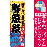 (新)のぼり旗 鮮魚祭(黄地) (SNB-4283) [プレゼント付]