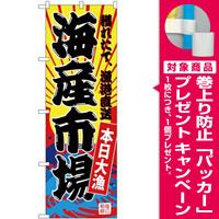 (新)のぼり旗 海産市場(黄地) (SNB-4284) [プレゼント付]