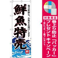 (新)のぼり旗 鮮魚特売(白地) (SNB-4285) [プレゼント付]