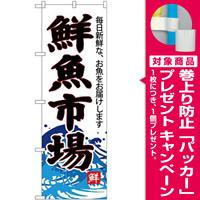 (新)のぼり旗 鮮魚市場(白地) (SNB-4286) [プレゼント付]