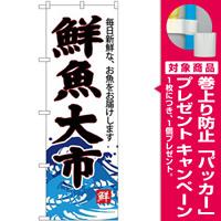 (新)のぼり旗 鮮魚大市(白地) (SNB-4287) [プレゼント付]