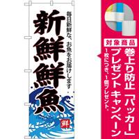 (新)のぼり旗 新鮮鮮魚(白地) (SNB-4288) [プレゼント付]