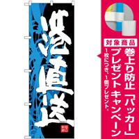 (新)のぼり旗 港直送 (SNB-4293) [プレゼント付]