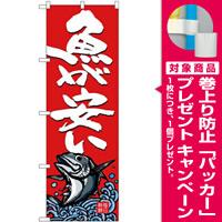 (新)のぼり旗 魚が安い (SNB-4296) [プレゼント付]